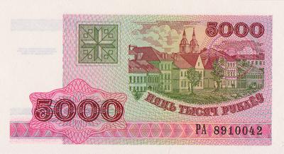 5000 рублей 1998 Беларусь. Серия РА-1998 год. Троицкое предместье в Минске.