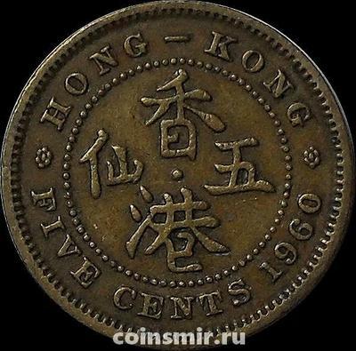 5 центов 1960 Гонконг.