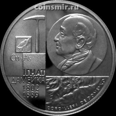 1 рубль 2002 Беларусь. 200–летие Игната Домейко.