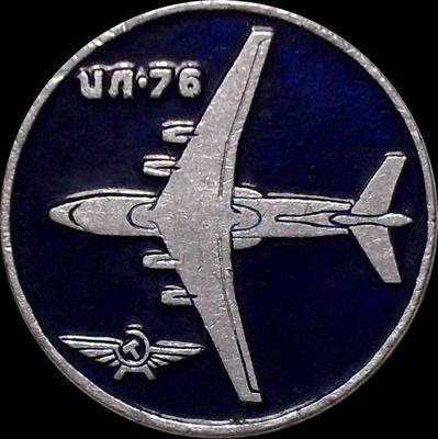 Значок ИЛ-76 Аэрофлот.