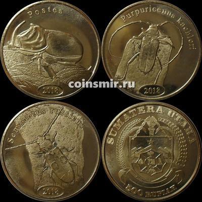 Набор из 3 монет 2018 Суматра. Жуки.
