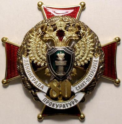 Знак  Прокуратура Ленинграда - Санкт-Петербурга 80 лет 1940-2020.