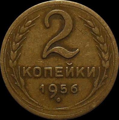 2 копейки 1956 СССР.(3)