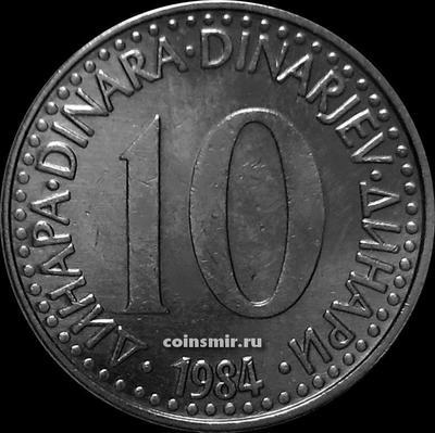 10 динар 1984 Югославия.