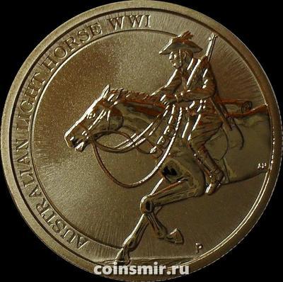 1 доллар 2017 Австралия. Австралийская лёгкая кавалерия.
