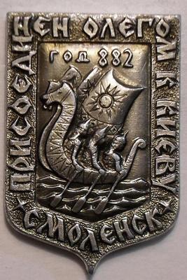 Значок Смоленск. 882 год - присоединён Олегом к Киеву.