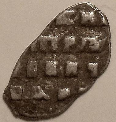 Копейка Петра I Алексеевича 1696-1717 Россия. Чешуя. Петр I (1682 -1725)
