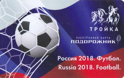 Карта Тройка-Подорожник 2018. Россия 2018. Футбол.
