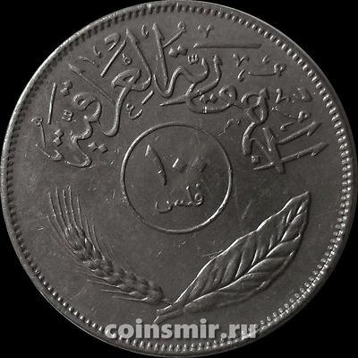 100 филсов 1975 Ирак.