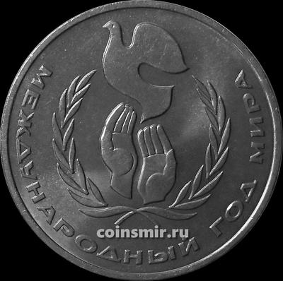 1 рубль 1986 СССР. Год мира. Разновидность. Шалаш.