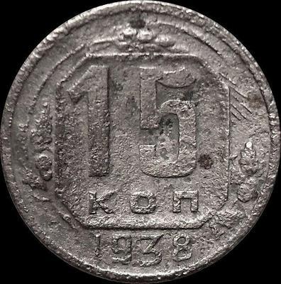 15 копеек 1938 СССР.