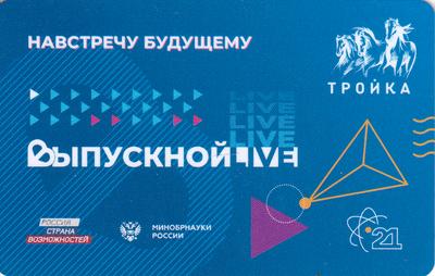 Карта Тройка 2021. Выпускной LIVE.
