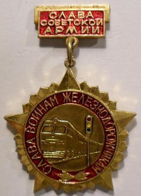 Значок Слава воинам железнодорожникам! Слава советской армии!