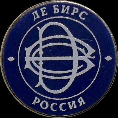 Значок ДЕ БИРС. Россия.
