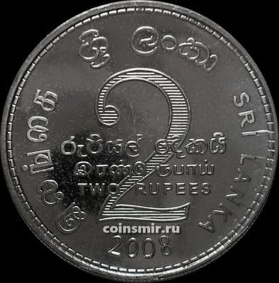 2 рупии 2008 Шри Ланка.