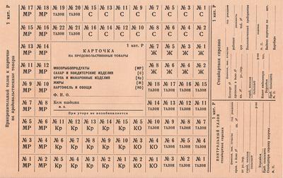Карточка на продовольственные товары 1 категория Р(работников).