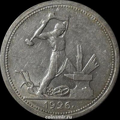 Один полтинник 1926 ПЛ  СССР. (1)