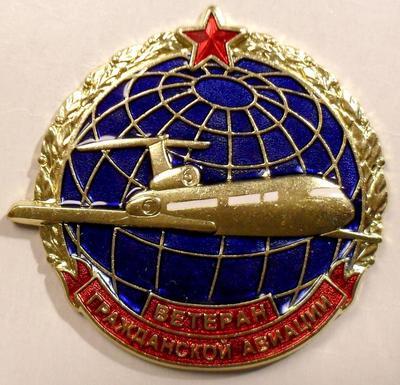 Знак Ветеран гражданской авиации.