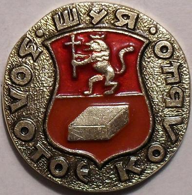 Значок Шуя. Золотое кольцо.