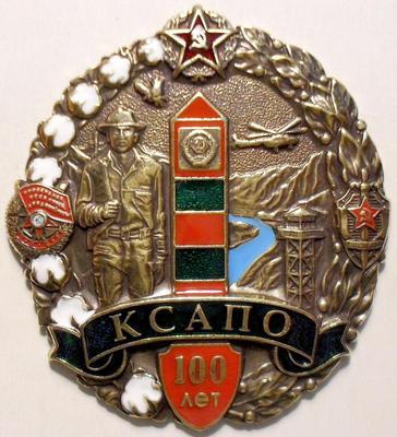 Знак 100 лет КСАПО.