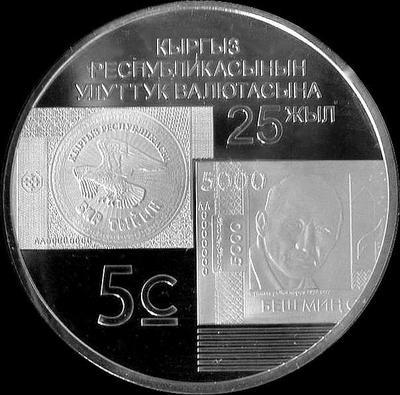5 сом 2018 Киргизия. 25 лет национальной валюте.