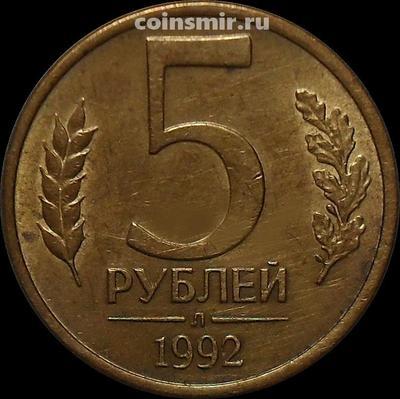 5 рублей 1992 Л Россия.
