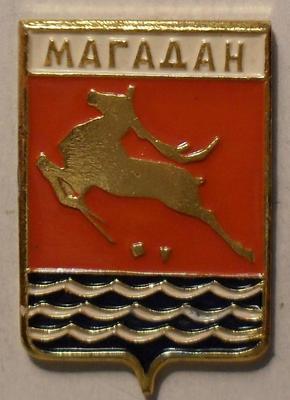 Значок Магадан.