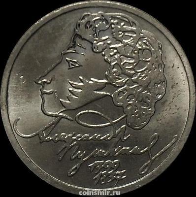 1 рубль 1999 ММД Россия. А. С. Пушкин. VF