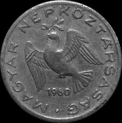 10 филлеров 1960 Венгрия.
