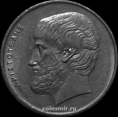 5 драхм 1980 Греция. Аристотель.