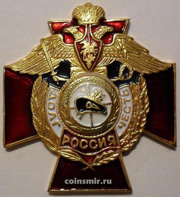 Знак Долг. Честь. Россия. Черные береты.