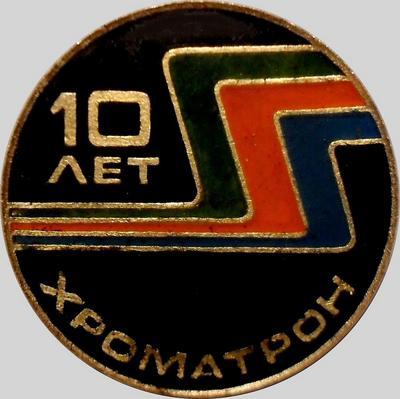 Значок Завод Хроматрон 10 лет.