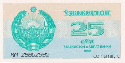 25 сумов 1992 Узбекистан.