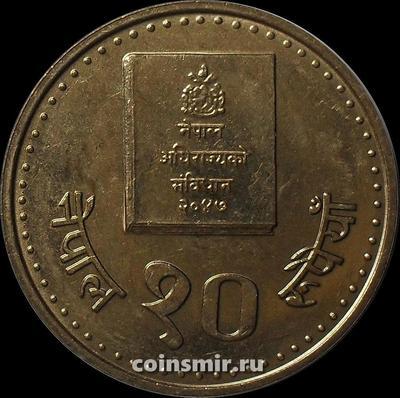 10 рупий 1994 Непал. Конституция.