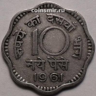 10 пайс 1961 Индия. Без отметки монетного двора - Калькутта.