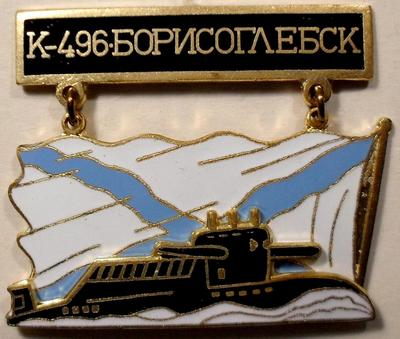 Знак  Подводная лодка К-496 Борисоглебск.