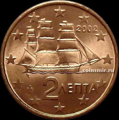 2 евроцента 2002 Греция. Корвет. Без отметки монетного двора.