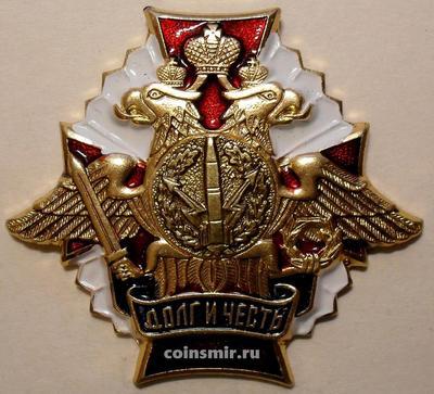 Знак Долг и честь. Ракетные войска стратегического назначения.