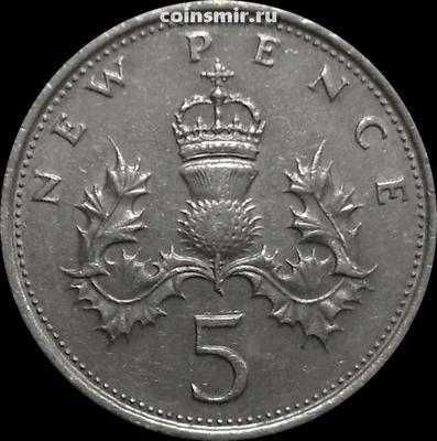 5 новых пенсов 1978 Великобритания.