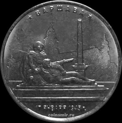 5 рублей 2016 ММД Россия. Варшава. Освобождёна 17 января 1945.