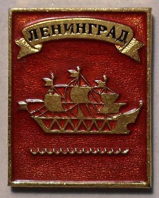 Значок Ленинград. Парусник.