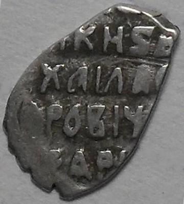 Копейка Михаила Федоровича Романова 1613-1645  Россия. Чешуя.(6)