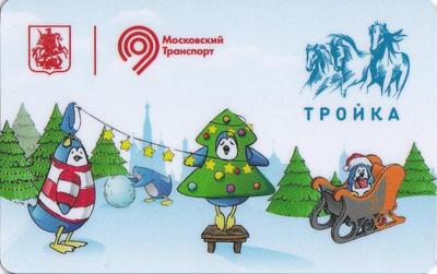 Карта Тройка 2018. Новогодняя (пингвин слева).