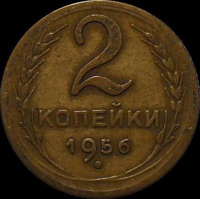 2 копейки 1956 СССР.(2)