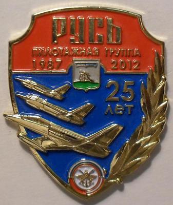 Знак Пилотажная группа Русь. 25 лет.