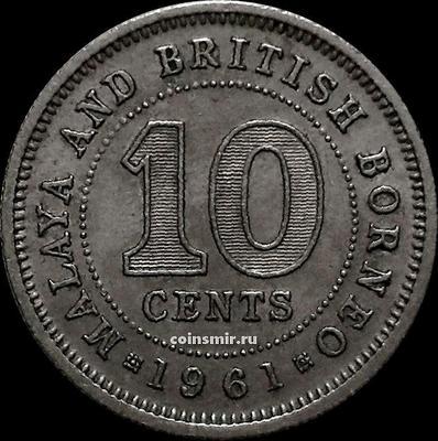 10 центов 1961 без Н Малайя и Британское Борнео.