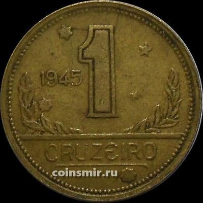 1 крузейро 1945 Бразилия. VF