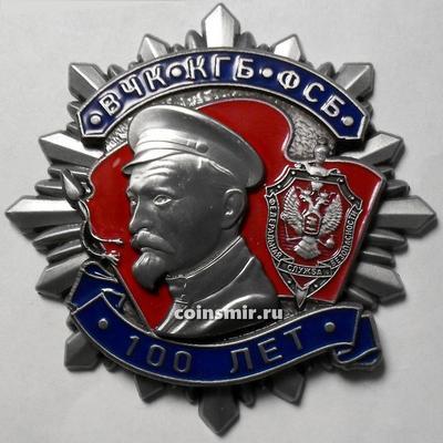 Знак ВЧК-КГБ-ФСБ 100 лет. Ф.И. Дзержинский.
