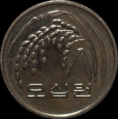 50 вон 2003 Южная Корея. ФАО.