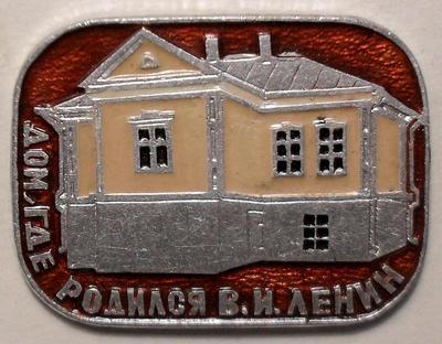 Значок Дом, где родился В.И.Ленин.